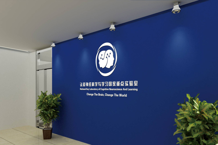 北京师范大学室内文化及导视设计